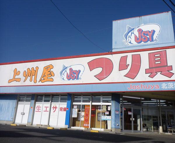 上州屋北茨城店