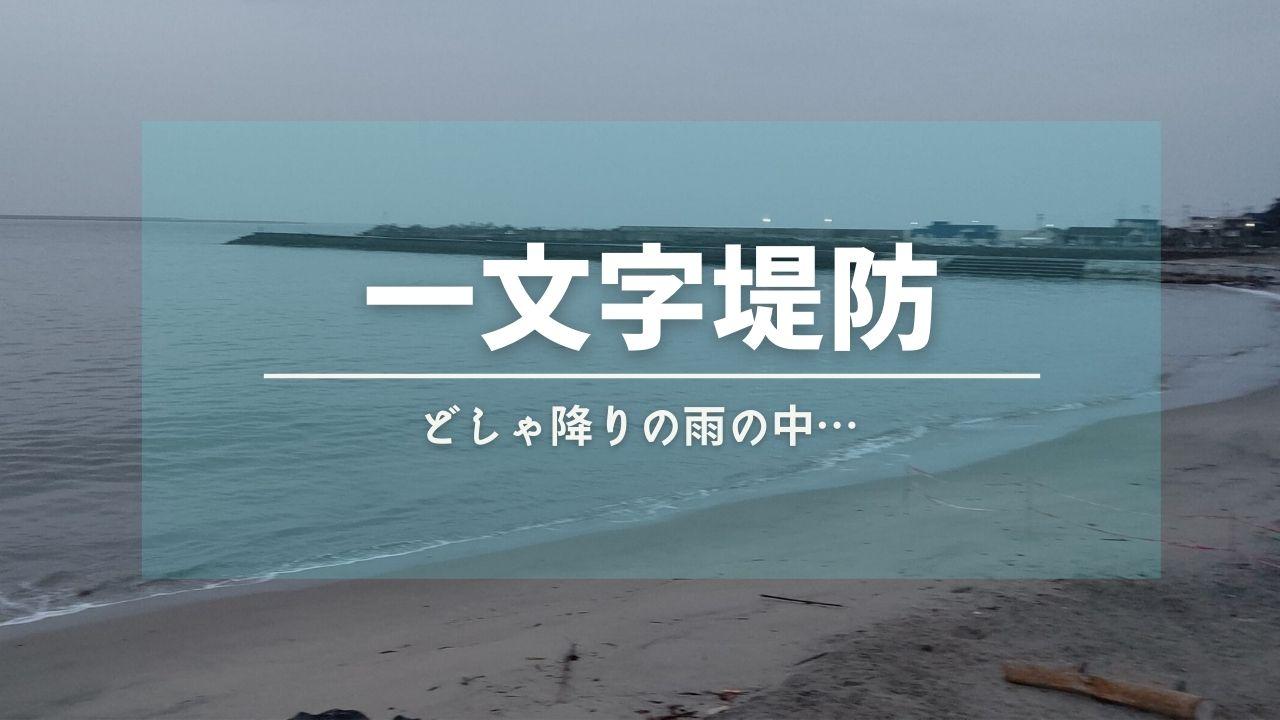 阿字ヶ浦一文字堤防